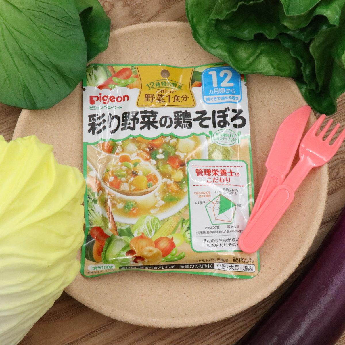 (PE-094SP2) Pigeon - 彩色野蔬煮雞肉100g (2包裝) (12個月或以上嬰兒)