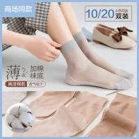 默茉的茉 10双/20双装 棉底丝袜女中筒短丝袜女 春夏薄款防滑防臭 隐形袜BZ