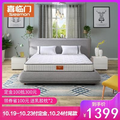 双11预售:1399元包邮   SLEEMON 喜临门 星空 偏硬邦尼尔弹簧床垫 1.8*2m +送乳胶枕*2