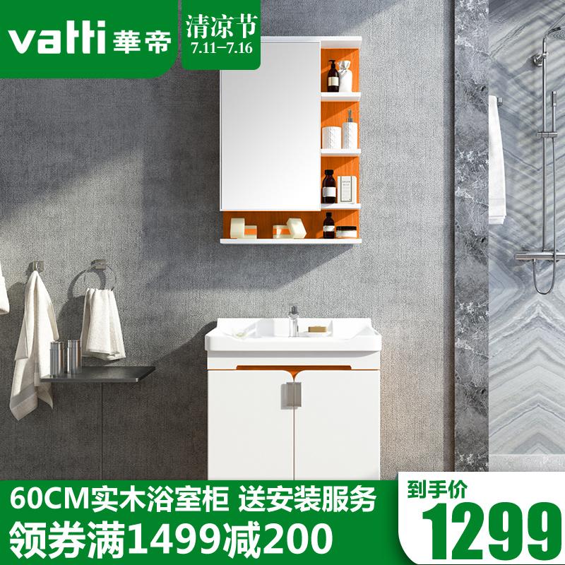 vatti华帝 PYSG-0025钟意系列实木浴室柜组合60cm