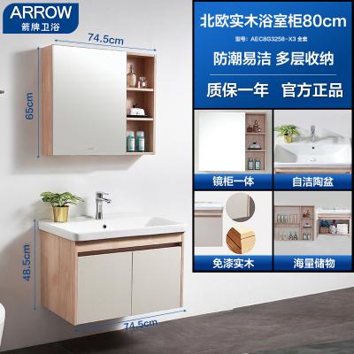 ARROW 箭牌 AEC6G3206-X7 免漆浴室柜米色 (含龙头)80cm