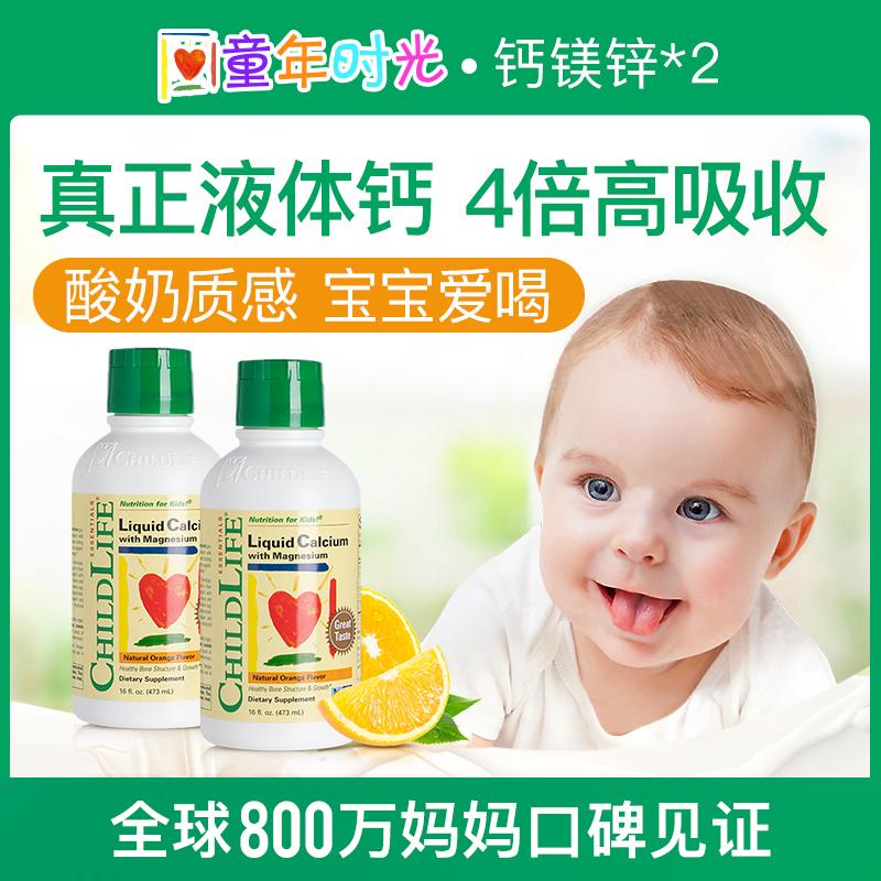 【两瓶装】美国童年时光 婴幼儿童补钙 钙镁锌液体乳钙 牛乳 473ML*2瓶装