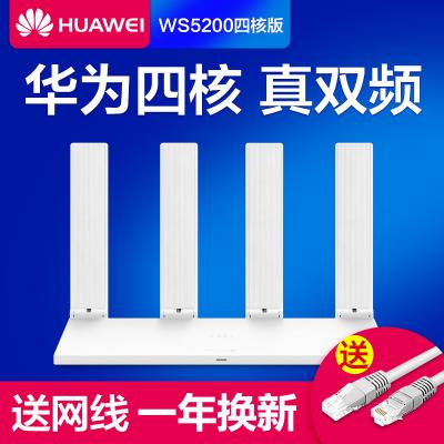 华为路由器无线全千兆端口ws5200四核版家用WiFi穿墙王高速双频5G光纤大户型宽带电信移动智能5g路由器