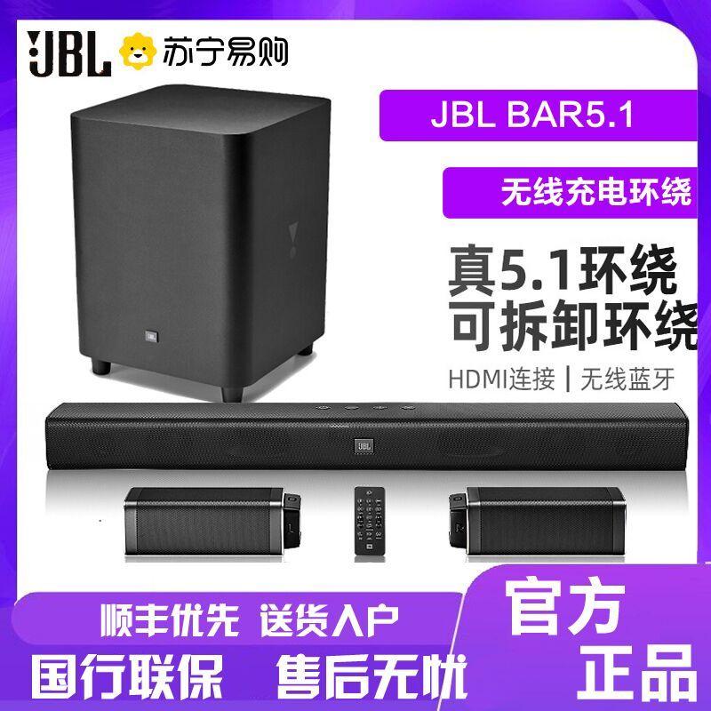 爱浪音响avlight_JBL家庭影院BAR 5.1 JBL BAR5.1无线家庭影院音响套装 无线家用电视 ...