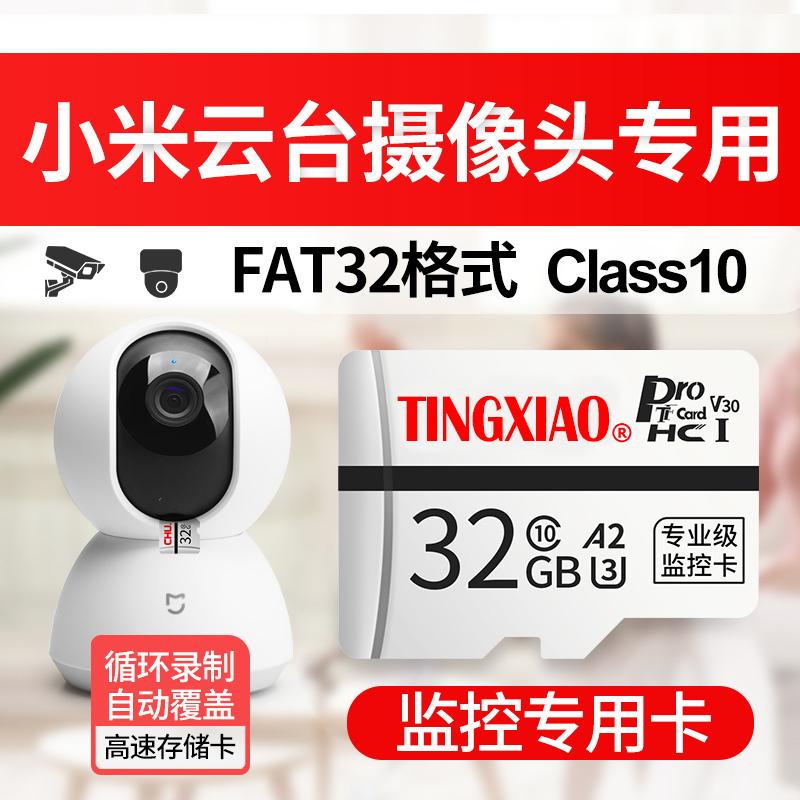 霆骁 小米云台摄像机内存卡32G监控摄像头专用卡32g米家360行车记录仪存储卡华为tf卡高速fat32格式