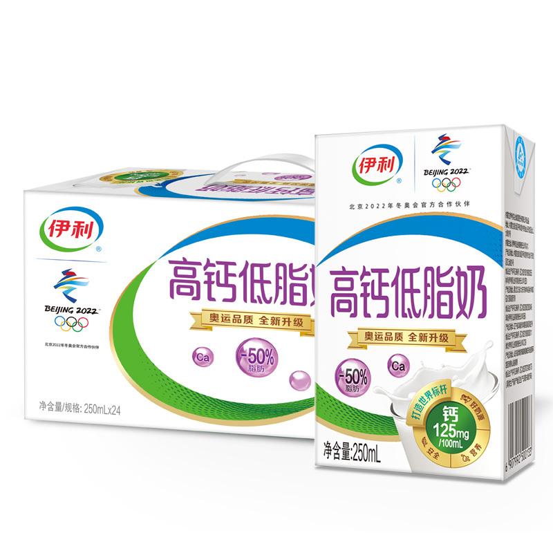 限地区:伊利 纯牛奶 无菌砖高钙低脂250ml*24盒*2件71.9元(合35.95元/件)