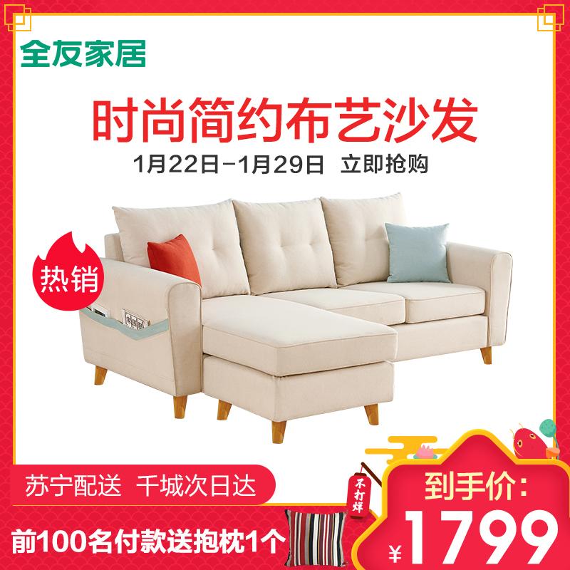 【爆】全友家居 现代时尚 北欧简约布艺沙发 小户型沙发 三人位带脚蹬 自由组合双色可选102289