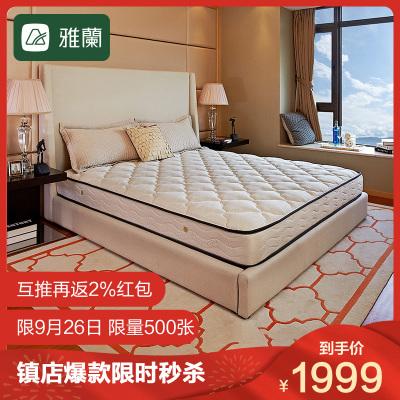 1999元包邮 Airland 雅兰 金梦豪 乳胶独立袋装弹簧床垫 180*200*22cm