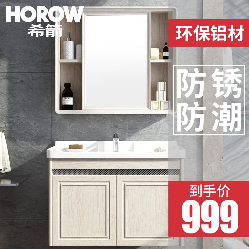 HOROW瑞士希箭 白橡木系列浴室柜组合套装80cm