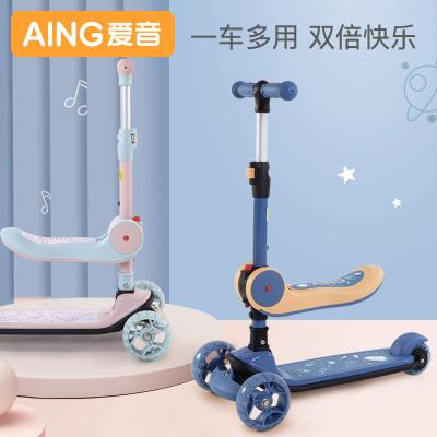 爱音(Aing)儿童滑板车1-3-14岁宝宝滑滑车闪光轮可折叠三轮二合一踏板车