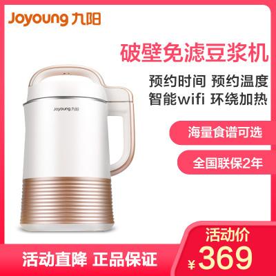 九阳(Joyoung)豆浆机 免过滤 智能WIFI 智能全自动家用多功能破壁机榨汁机婴儿辅食机米糊机 DJ13E-Q3