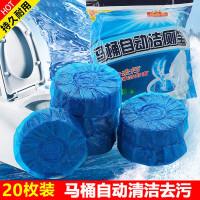 【20个装 】洁厕灵蓝泡泡马桶清洁剂洁厕宝洁厕剂洗卫生间尿垢厕所除臭