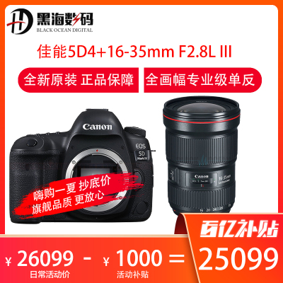 Canon/佳能5D Mark IV相机 佳能5D4单机+16-35mm F2.8L三代镜头 专业级全画幅单反相机套机