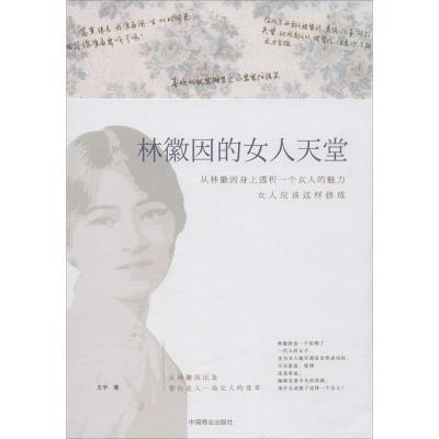 林徽因的女人天堂9787504487803中国商 出版社