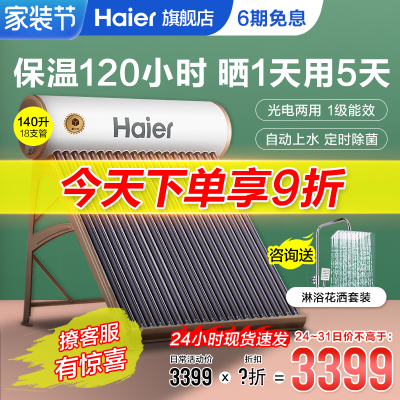 Haier海尔太阳能热水器家用光电两用电加热一体电热水器全自动上水一级能效农村电辅热保温加强I6系列18管-140升