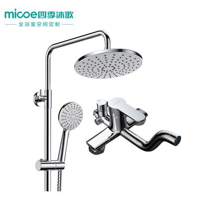 Micoe 四季沐歌 M-A00118-1D 旗舰款淋浴花洒套装 298元包邮(需用券)