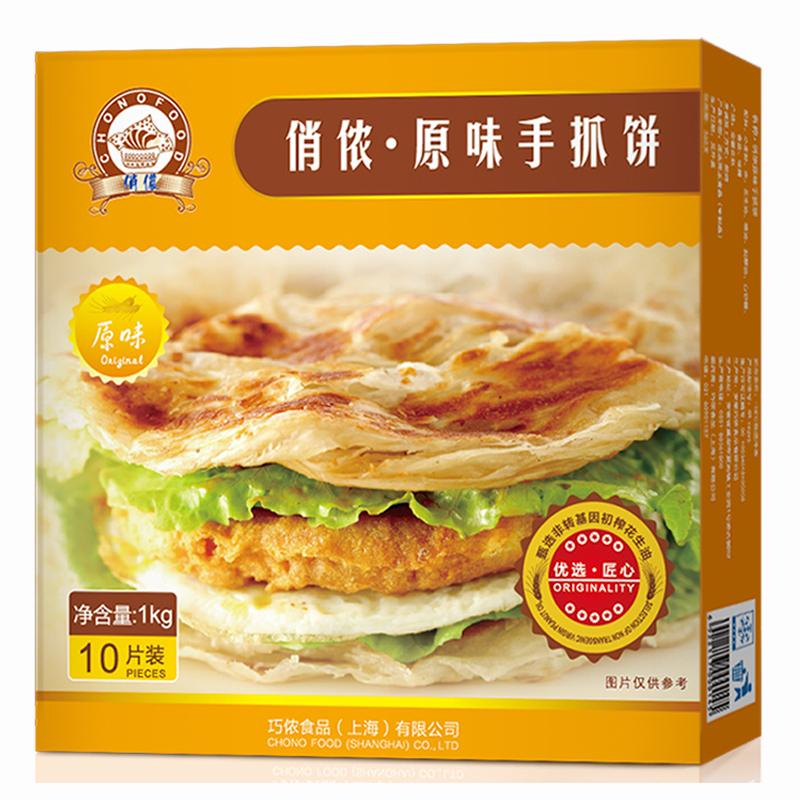 限地区:俏侬 原味手抓饼 1kg*10件