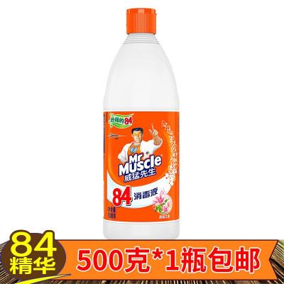 威猛先生84消毒液清新花香 500g/瓶马桶消毒水家用杀菌白色袜子衣服漂白水地面除菌液