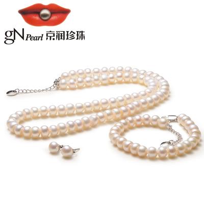 京润珍珠 项链手链耳钉三件套装 7-8mm 279元包邮(需用券)