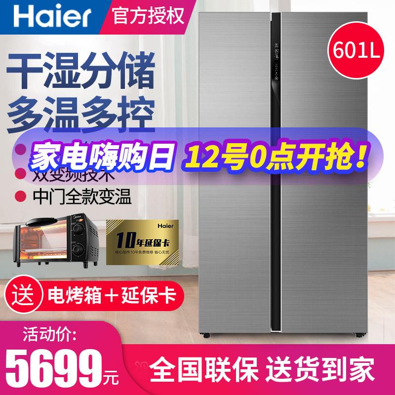 美的冰箱双开门报价_海尔(Haier)冰箱BCD-601WDGX 海尔(Haier) 601升对开门 双变频 风冷无霜 ...