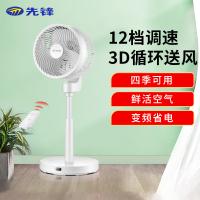 先锋(SINGFUN)电风扇直流变频空气循环扇家用电风扇涡轮对流风扇立式升降直流变频小落地扇DXH-S2