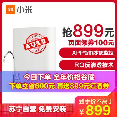 899元包邮 MI 小米 MR432 厨下式 反渗透RO净水器(400G通量)