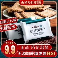 【第二件9.9】同仁堂 500g/箱 代餐全麦饼干无糖精卡脂粗粮零食热量压缩饱腹魔芋饼干