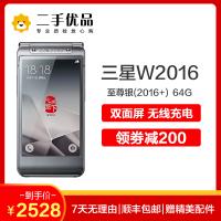 【二手9新】三星W2016 SM-W2016 翻盖商务手机 3+64G 至尊银(2016+) 双卡双待 电信4G智能手机