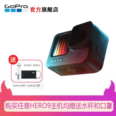 GoPro HERO9 Black 5K运动相机 Vlog数码摄像机 水下潜水户外骑行滑雪直播相机 增强防抖 裸机防水