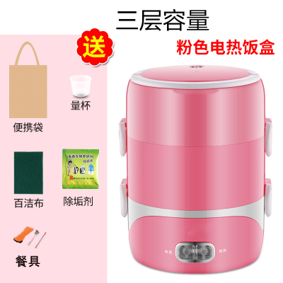 电热饭盒黄金蛋三层可插电加热保温蒸煮饭盒迷你上班族热饭 粉红色+餐具