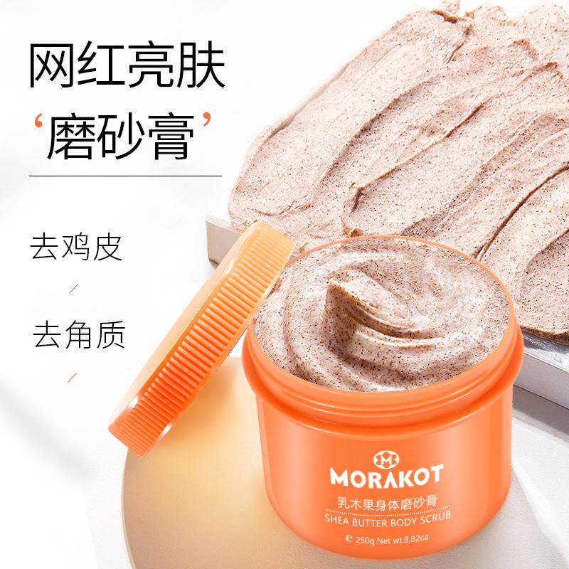 递欧(Deold)莫拉克身体磨砂膏乳木果全身去角质鸡皮肤男女可用毛囊去除软化小黄罐250g