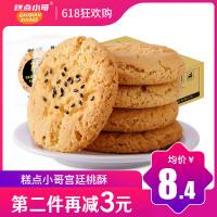 【糕点小哥】宫廷桃酥 传统中式糕点 网红休闲零食小吃下午茶代餐饱腹 500g/整箱