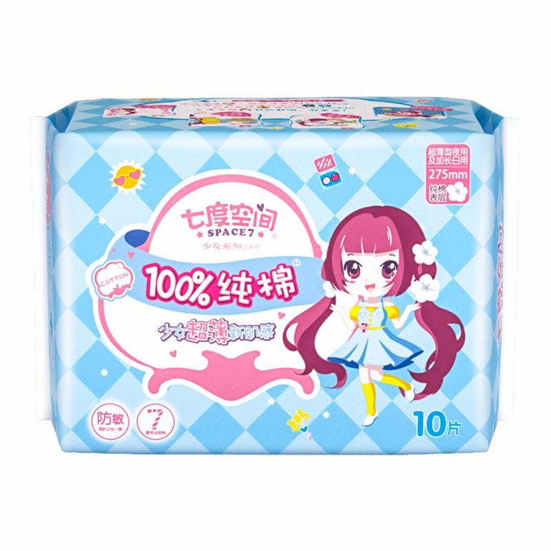 七度空间(SPACE 7)少女系列纯棉超薄卫生巾275mm夜用10片装 新旧包装随机发货