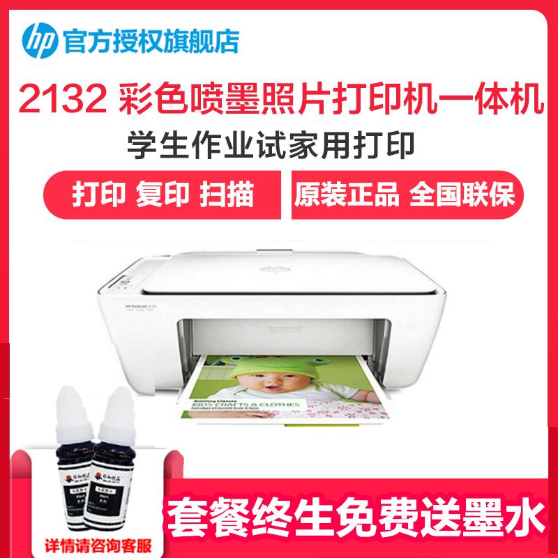 惠普照片打印机价格_惠普(hp)打印机2132 惠普(HP)2132 彩色喷墨照片打印机一体机 照片 ...