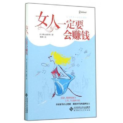 正品保证女人一定要会赚钱(日)秋山由佳里 译者:黎燕9787303157105