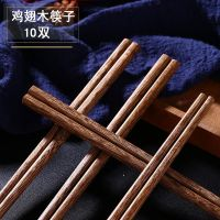 鸡翅木筷子家用无漆无蜡木质筷子十双装